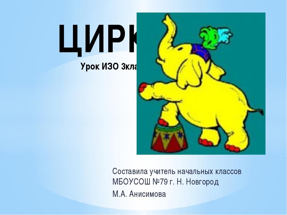Составила учитель начальных классов МБОУСОШ №79 г. Н. Новгород М.А. Анисимова...