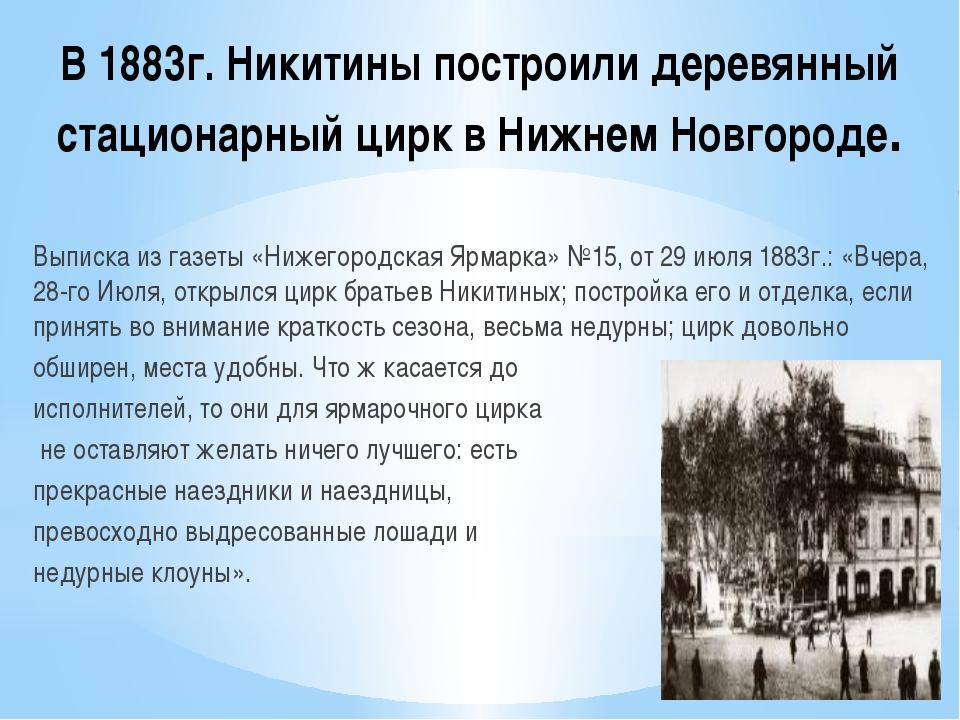 В 1883г. Никитины построили деревянный стационарный цирк в Нижнем Новгороде....