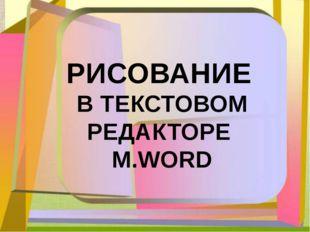 РИСОВАНИЕ В ТЕКСТОВОМ РЕДАКТОРЕ M.WORD