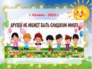 г. Казань - 2015 г.