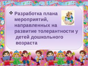 Разработка плана мероприятий, направленных на развитие толерантности у детей