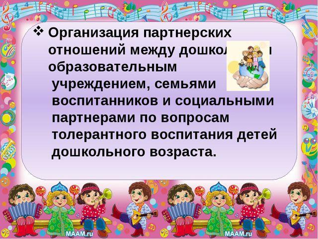 Организация партнерских отношений между дошкольным образовательным учреждение...