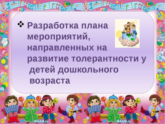 Разработка плана мероприятий, направленных на развитие толерантности у детей...