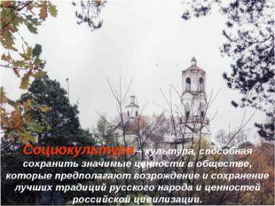 Фотография церкви Социокультура – культура, способная сохранить значимые ценн