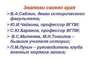 Знатоки своего края В.А.Саблин, декан исторического факультета; Ю.И.Чайкина,