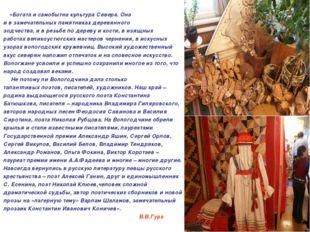 «Богата и самобытна культура Севера. Она и в замечательных памятниках деревя