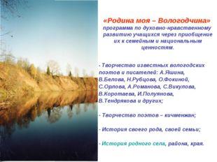 - Творчество известных вологодских поэтов и писателей: А.Яшина, В.Белова, Н.