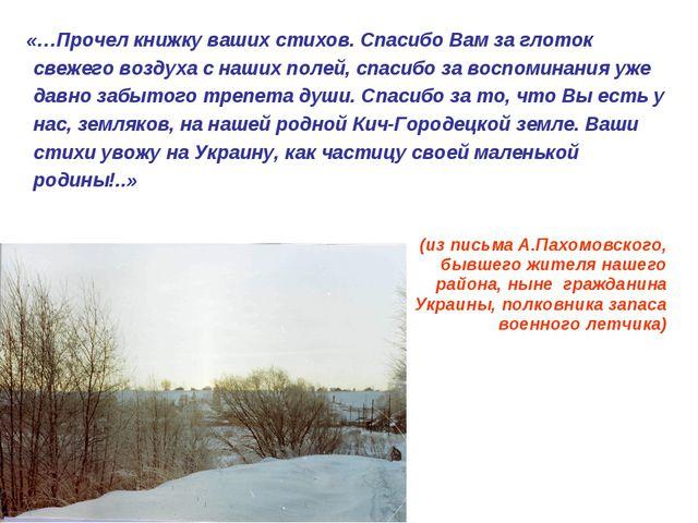 «…Прочел книжку ваших стихов. Спасибо Вам за глоток свежего воздуха с наших...