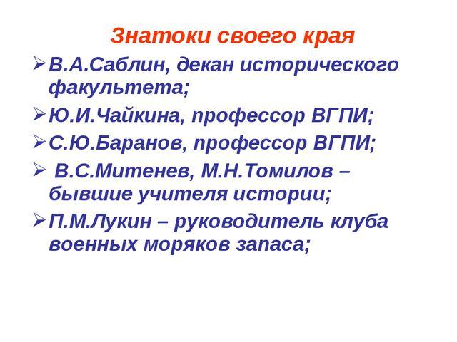 Знатоки своего края В.А.Саблин, декан исторического факультета; Ю.И.Чайкина,...