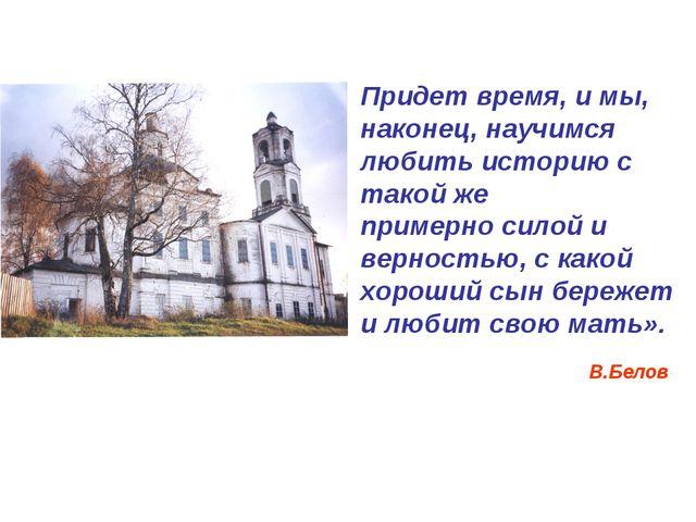 Фото село с церковью Придет время, и мы, наконец, научимся любить историю с т...