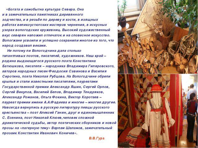 «Богата и самобытна культура Севера. Она и в замечательных памятниках деревя...