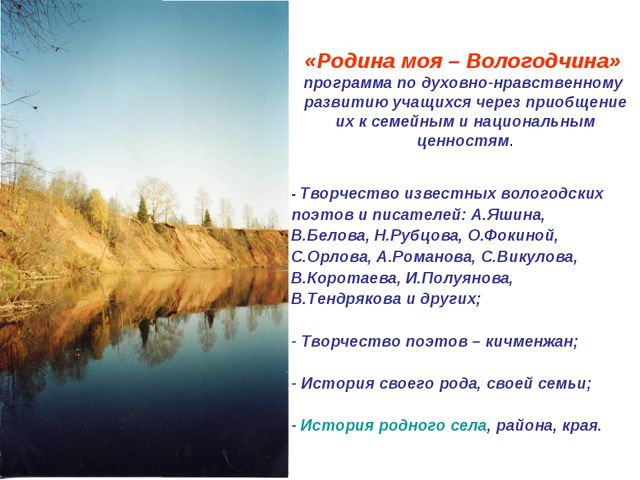 - Творчество известных вологодских поэтов и писателей: А.Яшина, В.Белова, Н....