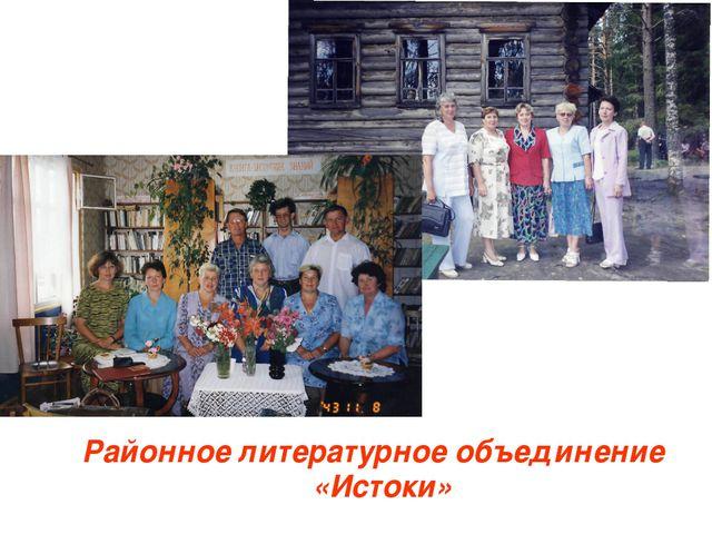 Районное литературное объединение «Истоки» ФОТО