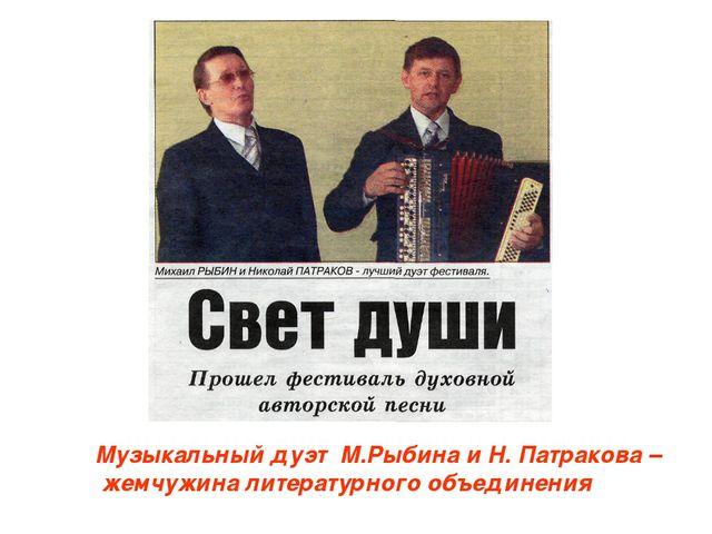 Музыкальный дуэт М.Рыбина и Н. Патракова – жемчужина литературного объединени...