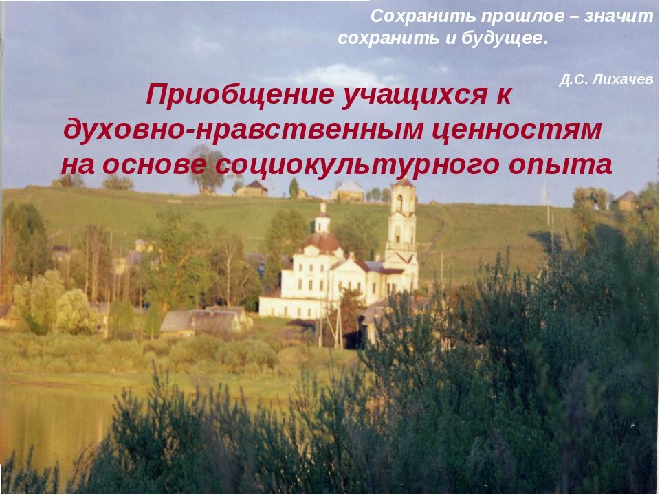 ФОТО – фон вид села Приобщение учащихся к духовно-нравственным ценностям на...