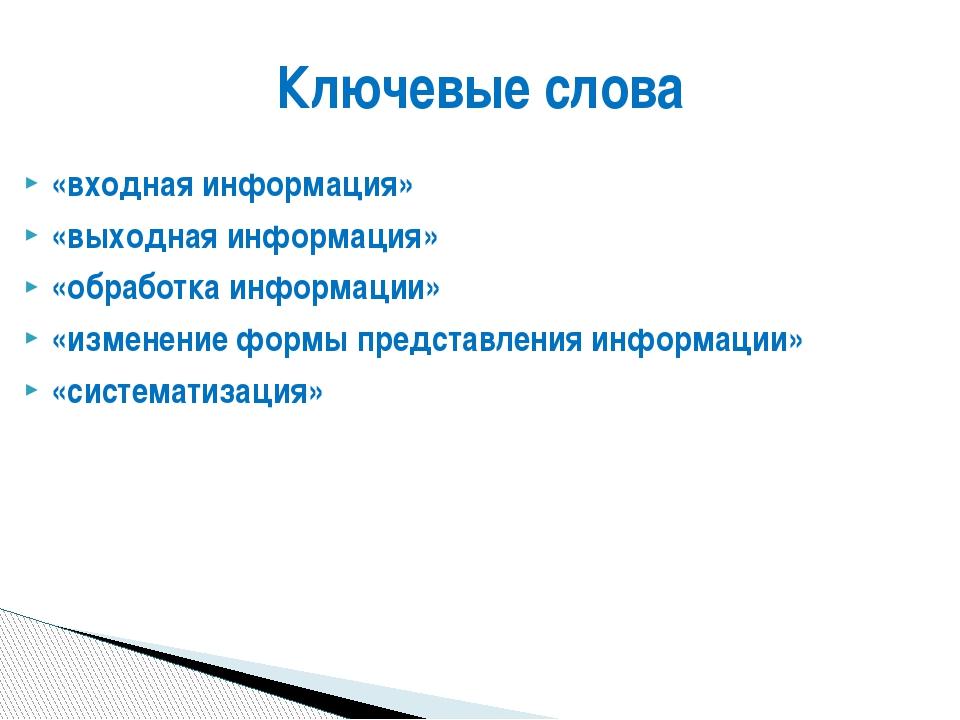 «входная информация» «выходная информация» «обработка информации» «изменение...