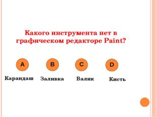 Какого инструмента нет в графическом редакторе Paint? Карандаш Заливка Валик