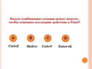 Какую комбинацию клавиш нужно нажать, чтобы отменить последние действия в Pai
