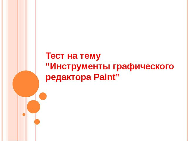 """Тест на тему """"Инструменты графического редактора Paint"""""""