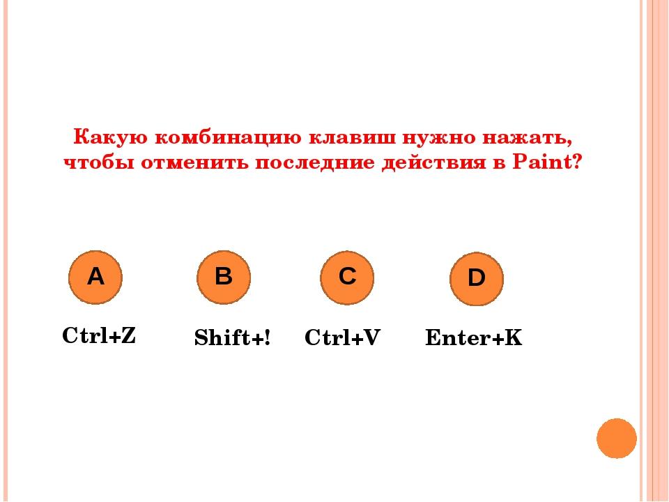 Какую комбинацию клавиш нужно нажать, чтобы отменить последние действия в Pai...