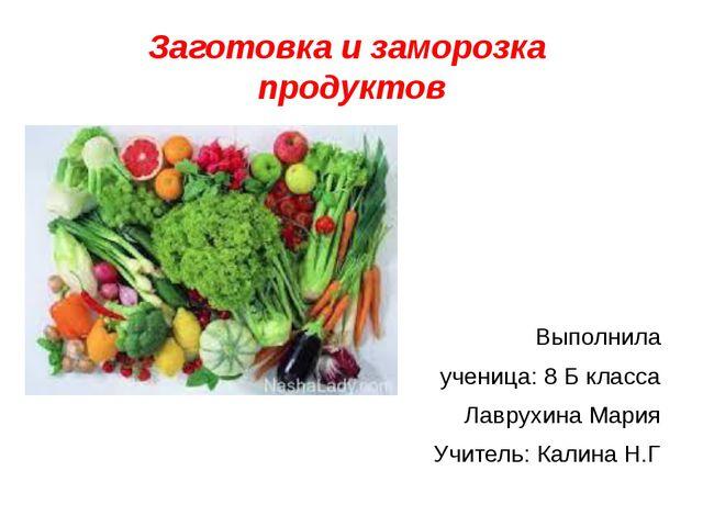 Заготовка и заморозка продуктов Выполнила ученица: 8 Б класса Лаврухина Мария...