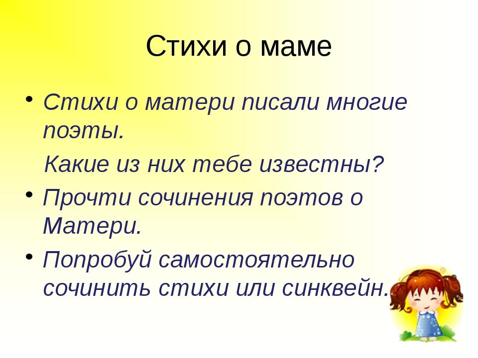 Стихи о маме Стихи о матери писали многие поэты. Какие из них тебе известны?...