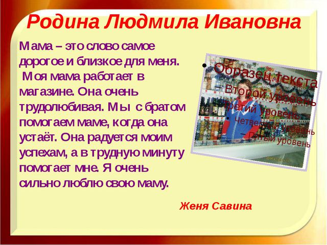 Родина Людмила Ивановна Мама – это слово самое дорогое и близкое для меня. Мо...