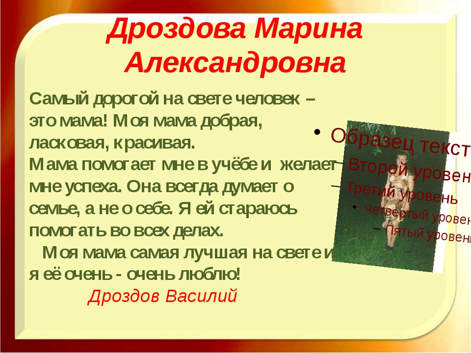 Дроздова Марина Александровна Самый дорогой на свете человек – это мама! Моя...