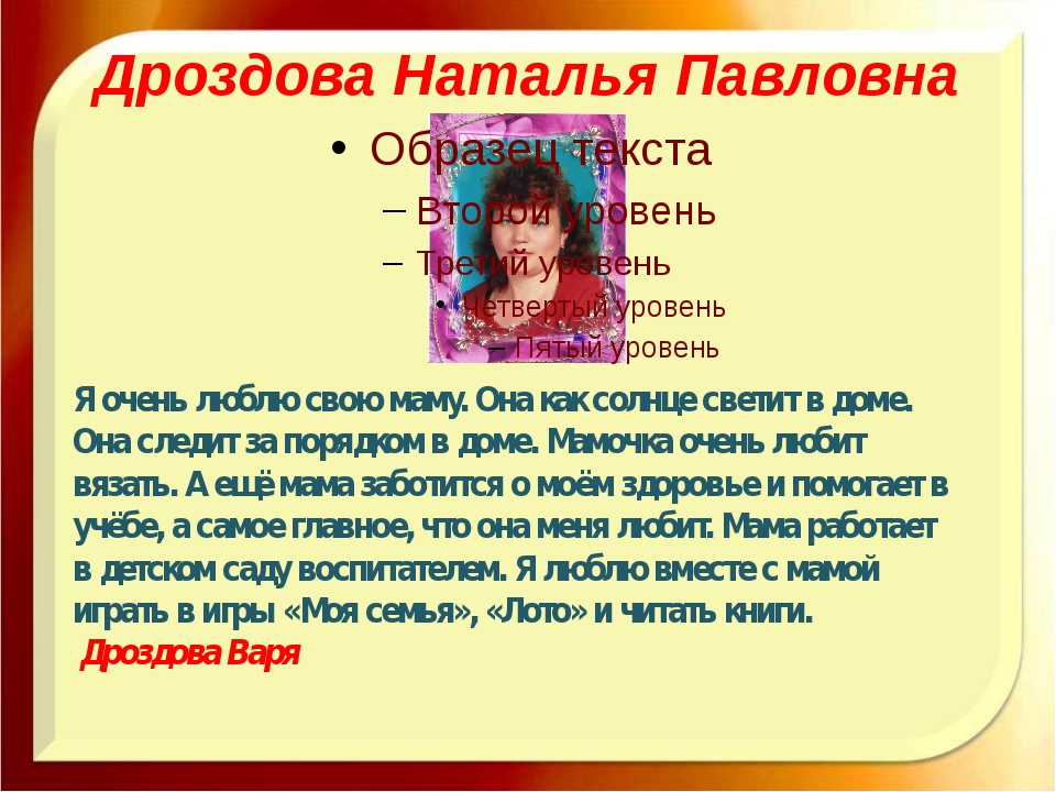 Дроздова Наталья Павловна Я очень люблю свою маму. Она как солнце светит в до...