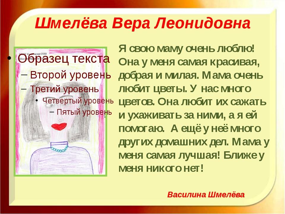 Шмелёва Вера Леонидовна Я свою маму очень люблю! Она у меня самая красивая, д...
