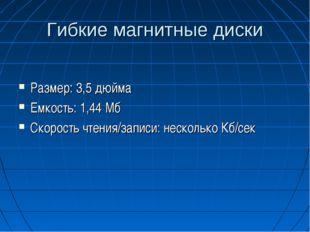 Гибкие магнитные диски Размер: 3,5 дюйма Емкость: 1,44 Мб Скорость чтения/зап