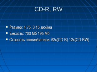 CD-R, RW Размер: 4.75, 3.15 дюйма Емкость: 700 Мб 195 Мб Скорость чтения/запи
