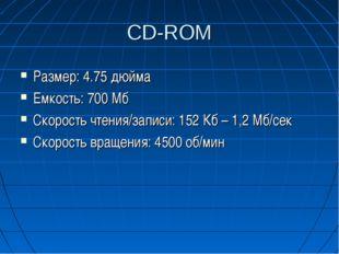 CD-ROM Размер: 4.75 дюйма Емкость: 700 Мб Скорость чтения/записи: 152 Кб – 1,
