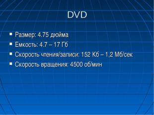 DVD Размер: 4.75 дюйма Емкость: 4.7 – 17 Гб Скорость чтения/записи: 152 Кб –