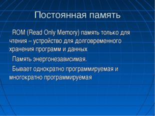 Постоянная память ROM (Read Only Memory) память только для чтения – устройств