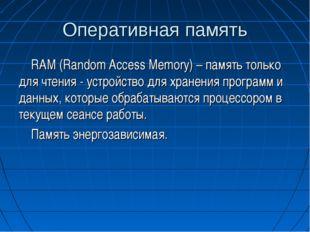 Оперативная память RAM (Random Access Memory) – память только для чтения - ус
