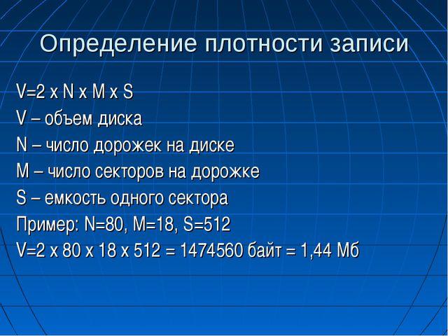 Определение плотности записи V=2 x N x M x S V – объем диска N – число дороже...