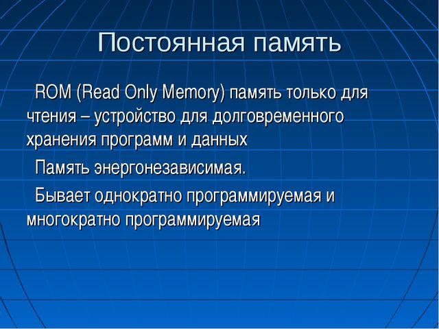 Постоянная память ROM (Read Only Memory) память только для чтения – устройств...