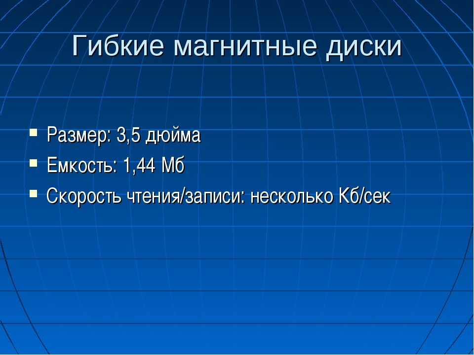 Гибкие магнитные диски Размер: 3,5 дюйма Емкость: 1,44 Мб Скорость чтения/зап...