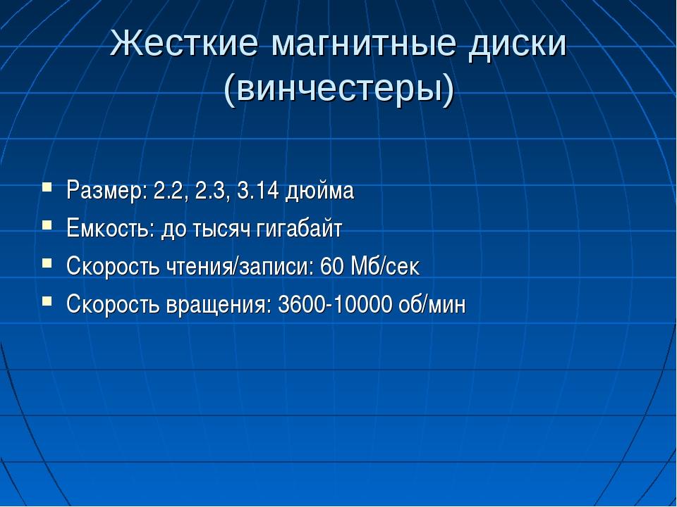 Жесткие магнитные диски (винчестеры) Размер: 2.2, 2.3, 3.14 дюйма Емкость: до...