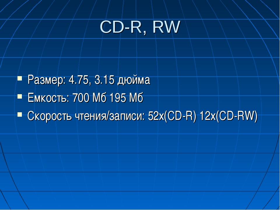 CD-R, RW Размер: 4.75, 3.15 дюйма Емкость: 700 Мб 195 Мб Скорость чтения/запи...