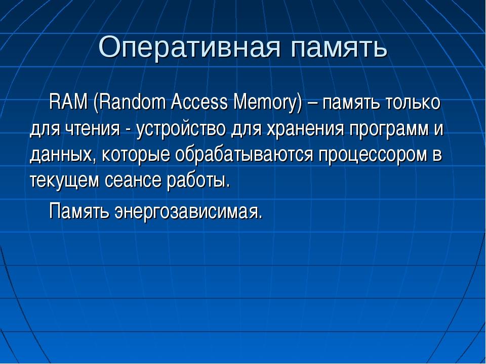 Оперативная память RAM (Random Access Memory) – память только для чтения - ус...