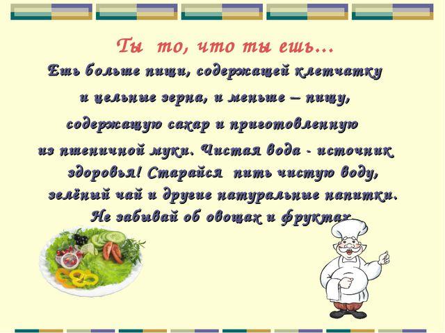 Ешь больше пищи, содержащей клетчатку и цельные зерна, и меньше – пищу, содер...