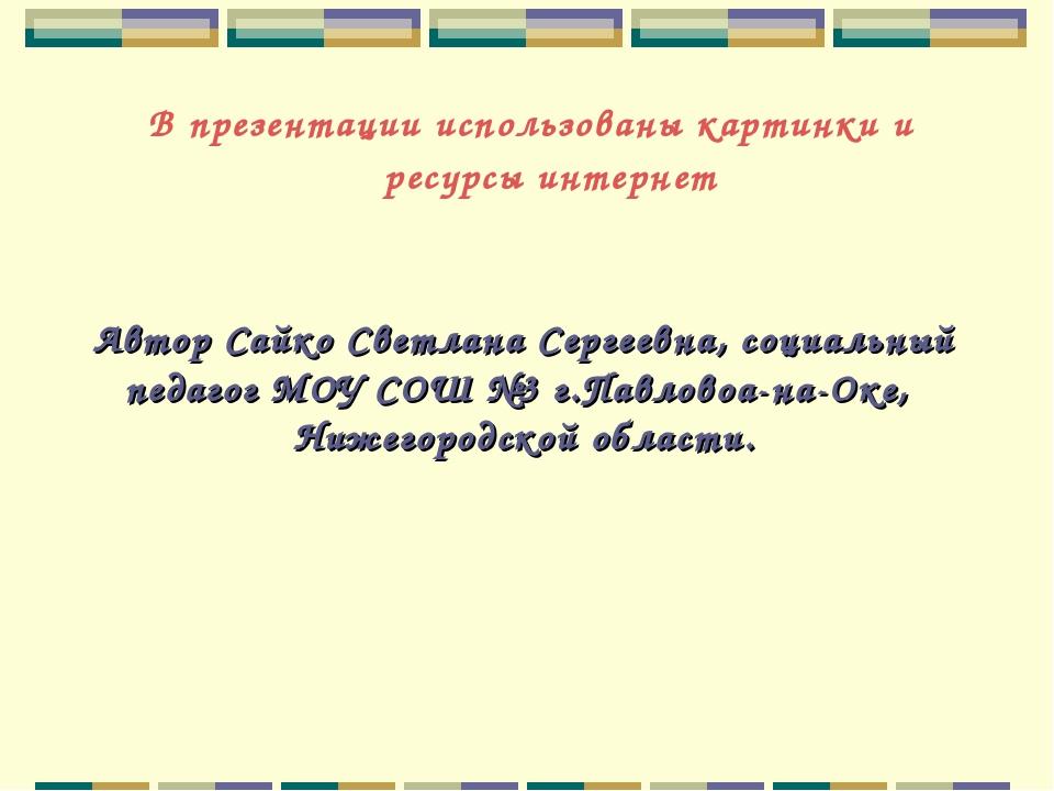 В презентации использованы картинки и ресурсы интернет Автор Сайко Светлана С...