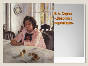 В.А. Серов «Девочка с персиками»