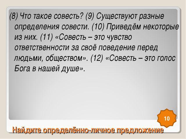 Найдите определённо-личное предложение (8) Что такое совесть? (9) Существуют...