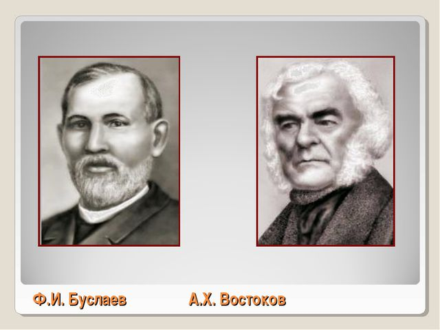 Ф.И. Буслаев А.Х. Востоков