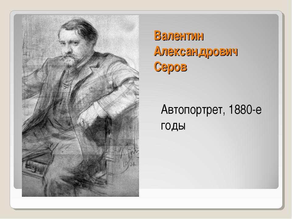 Валентин Александрович Серов Автопортрет, 1880-е годы