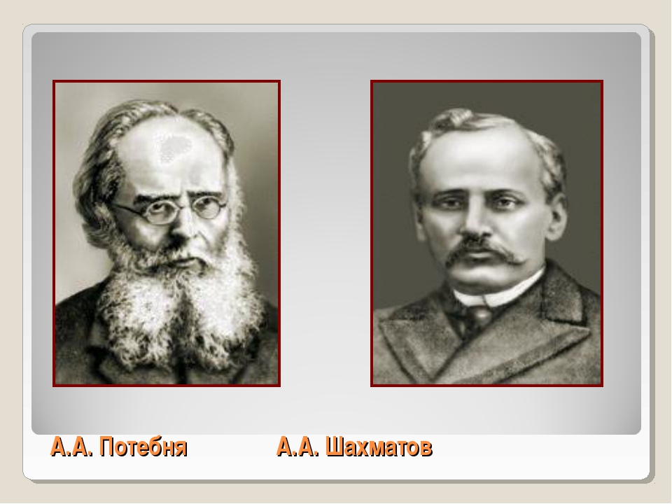 А.А. Потебня А.А. Шахматов