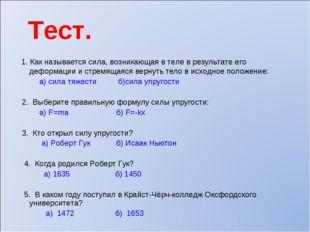 Тест. 1. Как называется сила, возникающая в теле в результате его деформации